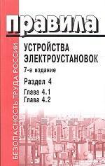 Правила устройства электроустановок. Раздел 4. Глава 4.1, глава 4.2