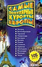 Самые популярные курорты Европы. Справочник