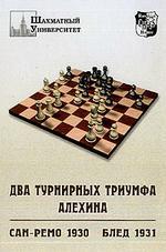 Два турнирных триумфа Алехина: Сан-Ремо 1930; Блед 1931