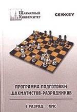 Программа подготовки шахматистов-разрядников. I разряд - КМС. Учебное издание