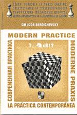 Современная практика. Самоучитель шахматных дебютов