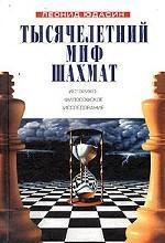 Тысячелетний миф шахмат