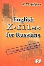 English X-Files for Russian. Английский для русских