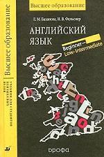 Английский язык. Учебник для студентов неязыковых вузов. Beginner - Low-Intermediate