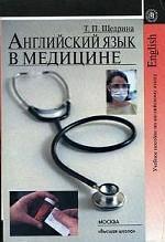 Английский язык в медицине. Практика чтения и устной речи