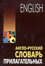 Англо-русский синонимический словарь прилагательных