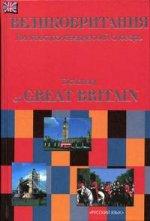 Великобритания: лингвострановедческий словарь. Около 10 000 слов