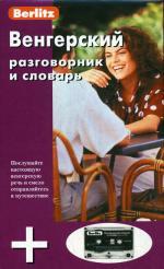 Венгерский разговорник и словарь Berlitz. 1 книга + 1а/кассета