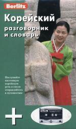 Корейский разговорник и словарь Berlitz.1 Кн. + 1а/кассета