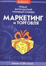 Маркетинг в торговле. Новый англо-русский толковый словарь