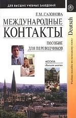 Международные контакты. Учебное пособие по немецкому языку для переводчиков