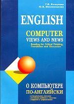 English Computer views and News. О компьютере по-английски: учебное пособие по чтению на английском языке
