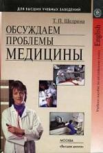 Обсуждаем проблемы медицины