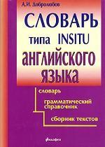 Словарь типа INSITU английского языка / The INSITU English Dictionary