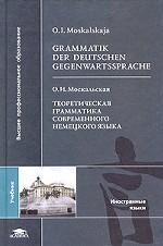 Grammatik der Deutschen Gegenwartssprache. Теоретическая грамматика современного немецкого языка: учебник