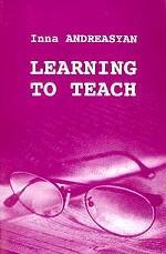 Учимся учить. Педагогическая практика