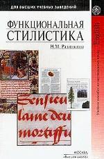 Функциональная стилистика. На материале английского и русского языков