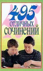 495 отличных сочинений. В помощь школьникам и абитуриентам