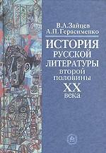История русской литературы второй половины XX века: учебник