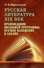 Русская литература ХIХ век. Произведения школьной программы: краткое изложение и анализ