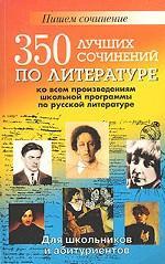 350 лучших сочинений по литературе по всем произведениям школьной программы по русской литературе