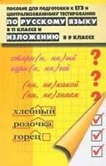 Пособие для подготовки к единому государственному экзамену и централизованному тестированию по русскому языку в 11 классе и изложению в 9 классе