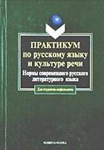 Практикум по русскому языку и культуре речи. Нормы современного русского литературного языка. Для студентов-нефилологов