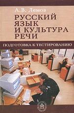 Русский язык и культура речи. Подготовка к тестированию. Учебное пособие