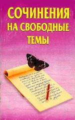 Сочинения на свободные темы