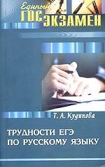 Трудности ЕГЭ по русскому языку