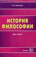 История философии: курс лекций