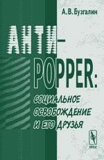 Анти-Поппер: Социальное освобождение и его друзья