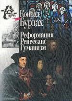 Реформация. Ренессанс. Гуманизм. Книга Света