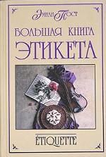 Большая книга этикета