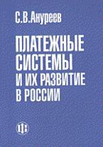 Платежные системы и их развитие в России
