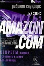Бизнес путь: Amazon.com. Секреты самого успешного в мире сетевого бизнеса