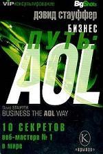 AOL. 10 секретов веб-мастера №1 в мире