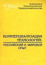 Коммерциализация технологий: российский и мировой опыт