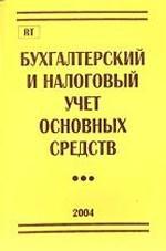 Дипломная работа Анализ бухгалтерской отчетности ООО Бозал  Анализ бухгалтерской и налоговой отчетности диплом