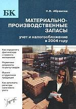 Материально-производственные запасы: учет и налогообложение в 2004 году