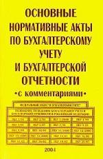 Основные нормативные акты по бухгалтерскому учету и бухгалтерской отчетности