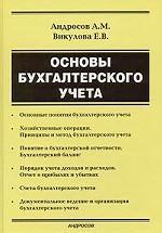 Основы бухгалтерского учета. Учебное пособие для самостоятельного изучения