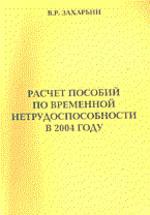 Расчет пособий по временной нетрудоспособности в 2004 году