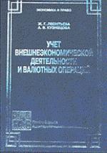 Учет внешнеэкономической деятельности и валютных операций