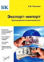 Экспорт-импорт: бухгалтерский и налоговый учет