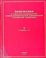 Пояснения к товарной номенклатуре внешнеэкономической деятельности Российской Федерации. Том 1. Разделы I-VI
