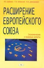 Расширение Европейского Союза. Экономические и правовые аспекты
