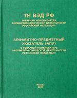 Товарная номенклатура внешнеэкономической деятельности РФ. Алфавитно-предметный указатель (АПУ) к товарной номенклатуре