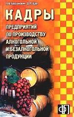 Кадры предприятий по производству алкогольной и безалкогольной продукции. Сборник должностных и производственных инструкций