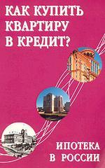 Как купить квартиру в кредит? Ипотека в России